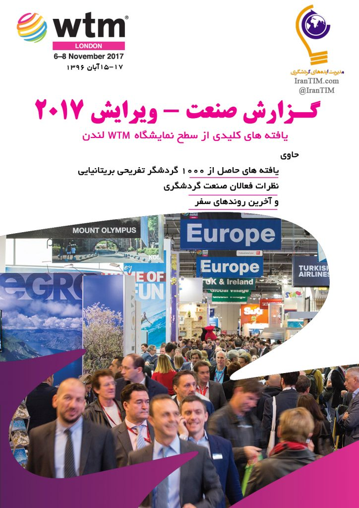 گزارش صنعت گردشگری نمایشگاه بازار جهانی سفر WTM LONDON 2017